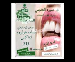 عياده الدكتورة منيرة العديني Beauty Cosmetics Health Beauty Beauty