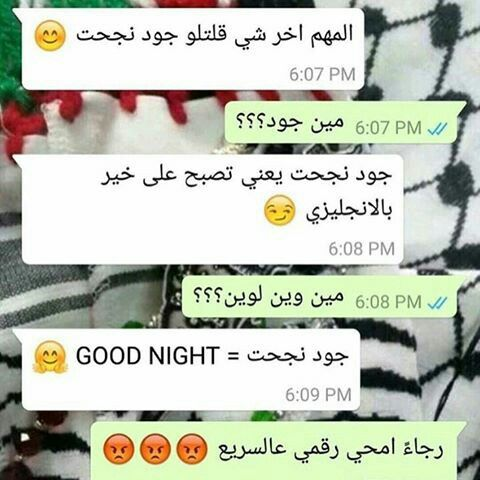 Pin By G D On ضحك وبس With Images Good Night Funny Best