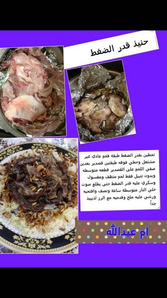Pin By Nowf Alobaidi On اكلات شعبيه Food Meat Dishes Cooking