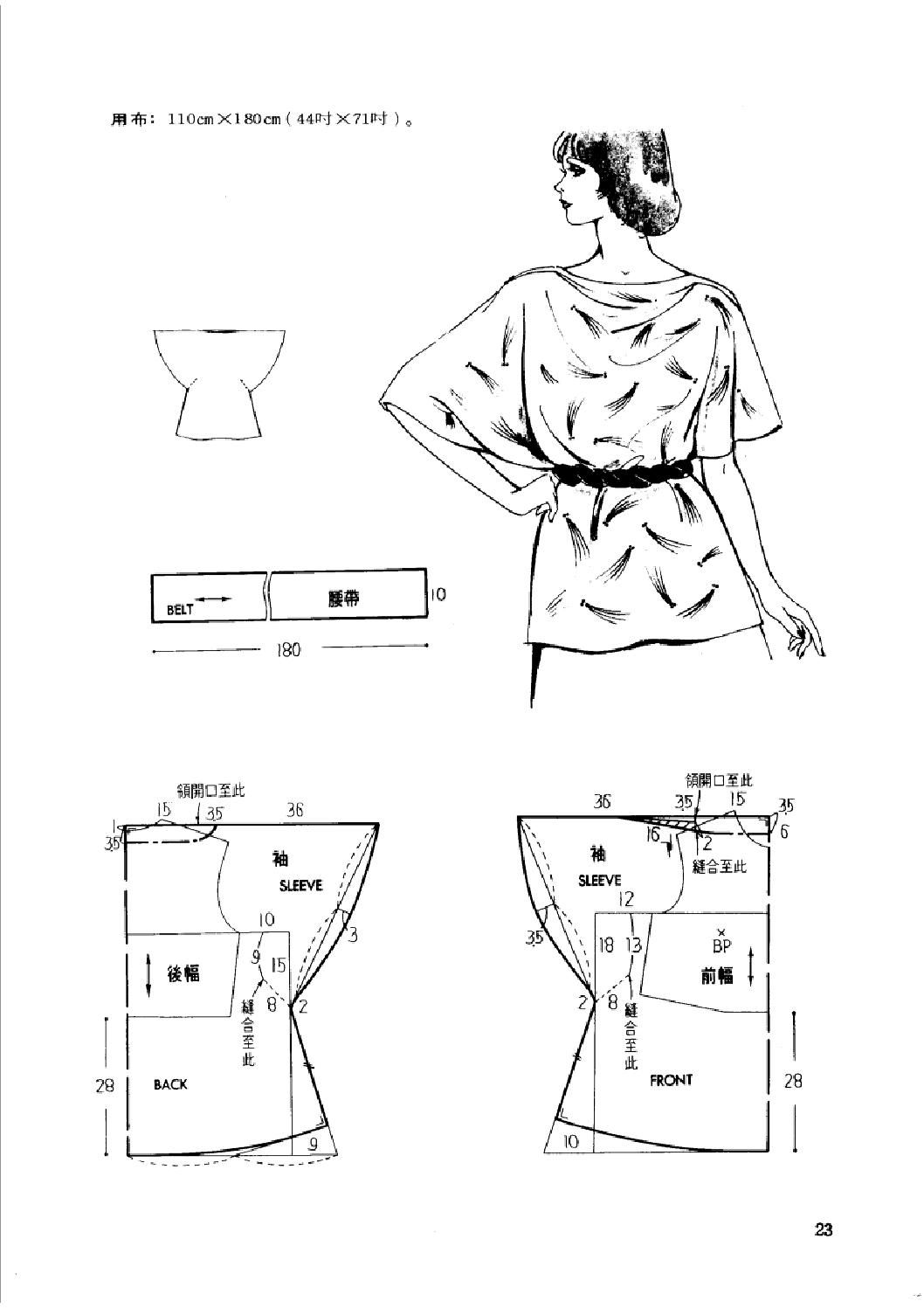 1985 блузки юбки blouses and skirts | Sewing Inspiration | Pinterest ...