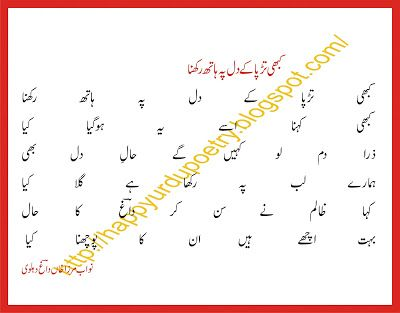 Urdu Poetry Collection: Kabhi tarpa ke dil pe hath rakhna