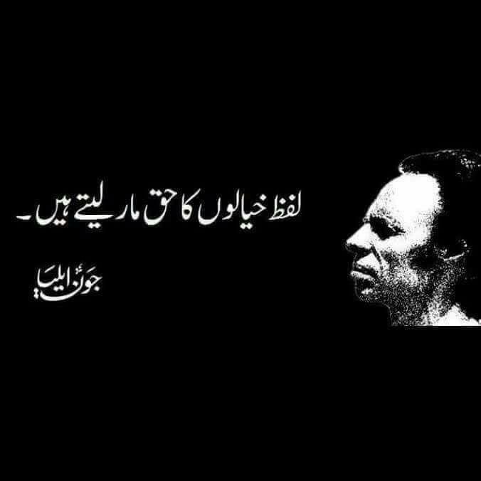 بجا۔۔۔ | Urdu thoughts, Urdu poetry ghalib, Poetry quotes