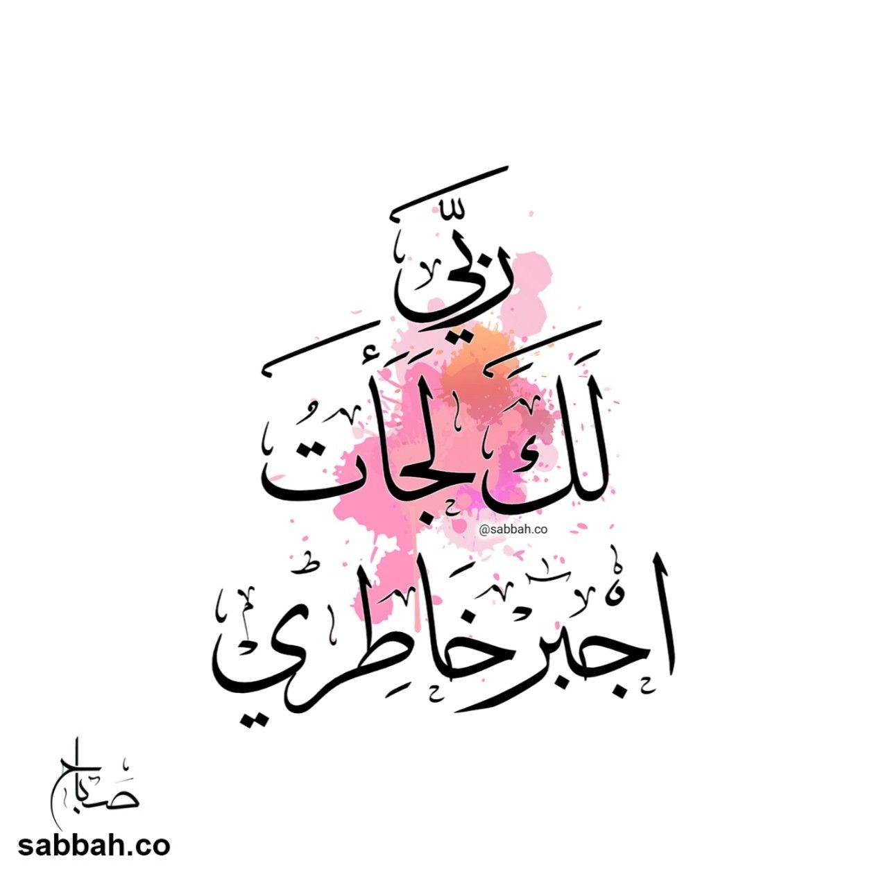 ربي لك لجأت اجبر خاطري Follow My Instagram Sabbah Co Www Sabbah Co دعاء اذ Arabic Quotes Islamic Inspirational Quotes Islamic Quotes Wallpaper