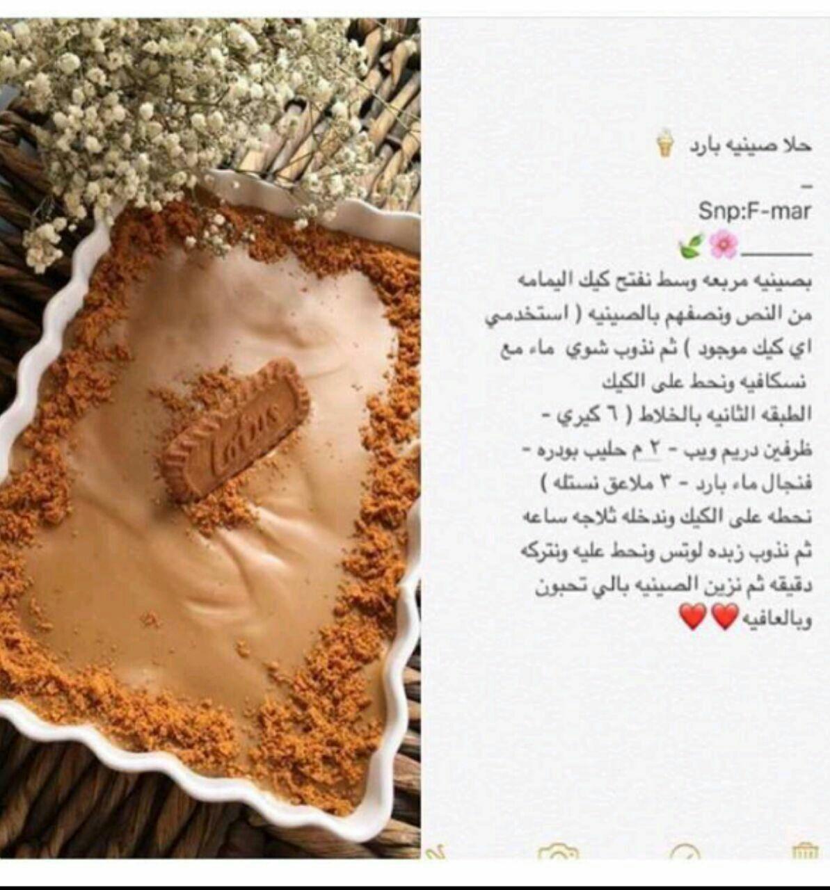 حلى اللوتس Yummy Food Dessert Cookout Food Food Receipes