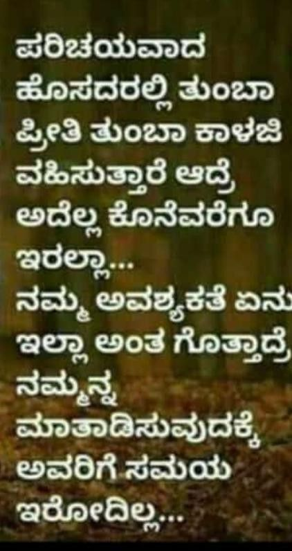 Pin By Deepu On Kannada Life Lesson Quotes Saving Quotes Feelings Quotes