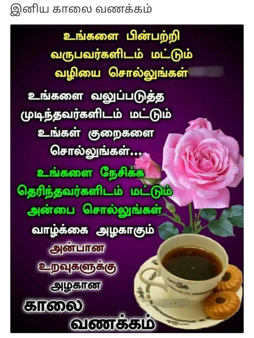 Pin By Pospavali On Morning Images Good Morning Wishes Love Me Quotes Tamil Motivational Quotes
