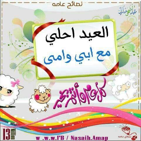 العيد احلى مع ابي وامي Snoopy Character Art