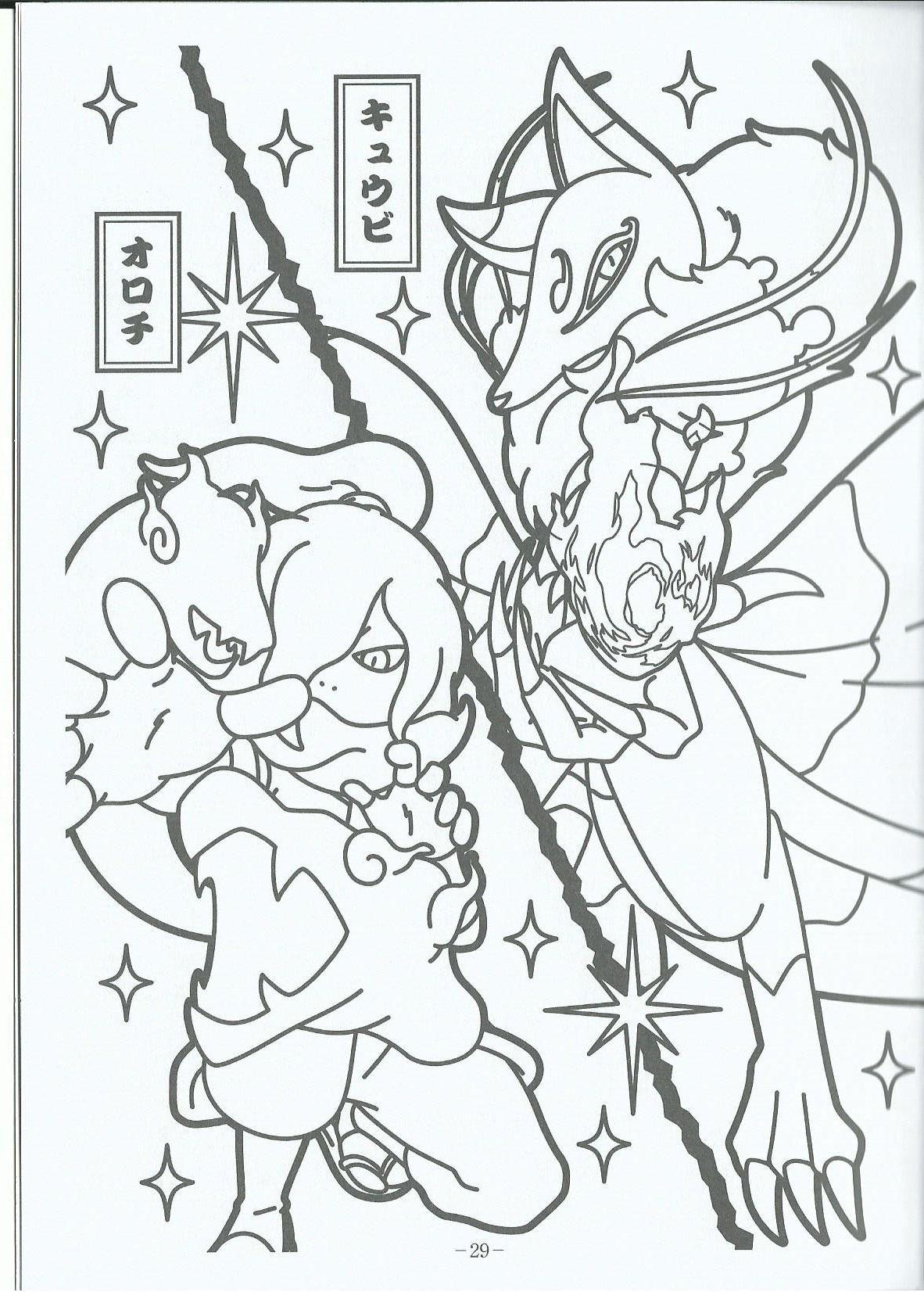 youkai orochi and kyupi  coloriage yokai watch