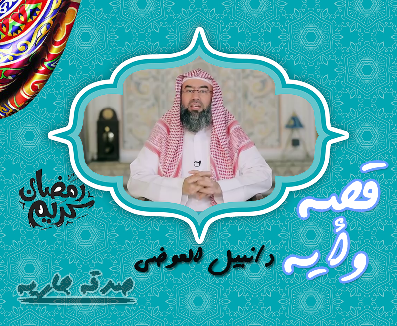 صدقه جاريه برنامج قصه وأيه لفضيله الشيخ نبيل العوضي رمضان 201 Birthday Birthday Cake Frame