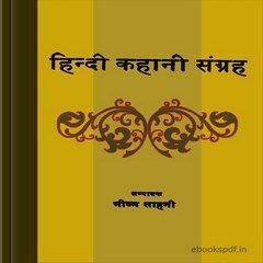 Hindi Kahani Sangraha Ed By Bhishma Sahani Ebook Pdf Hindi