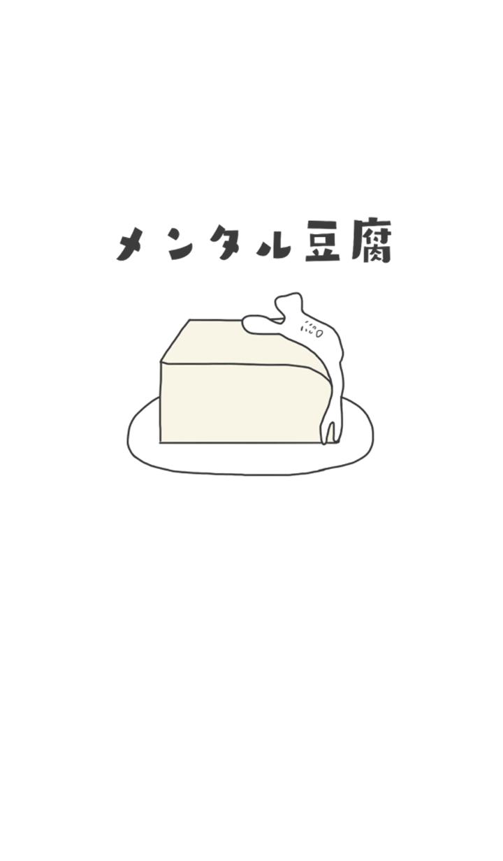メンタル豆腐 Line 着せかえ Line Store メンタルが豆腐だなんて 豆腐がくずれるようなメンタルです 押さないで下さい 豆腐メンタルなだらけうさぎが乗っています おもしろい イラスト 画像 スマホ イラスト テキストデザイン レタリングデザイン