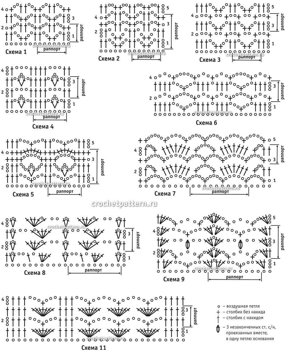 Страница №44. Узоры и схемы для вязания крючком. | DIAGRAMMA ...