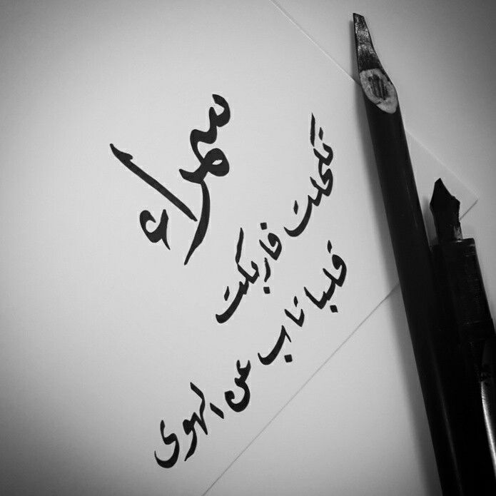 Pin By Amine Rayli On تماريني على الخط العربي Arabic Quotes Ex Quotes Beautiful Words