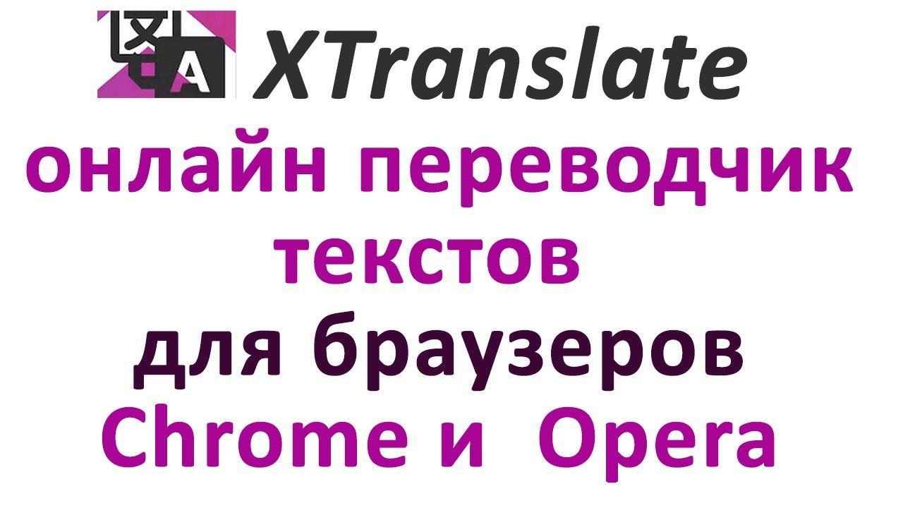 Xtranslate Onlajn Perevodchik Tekstov Dlya Hrom I Opera Chironova