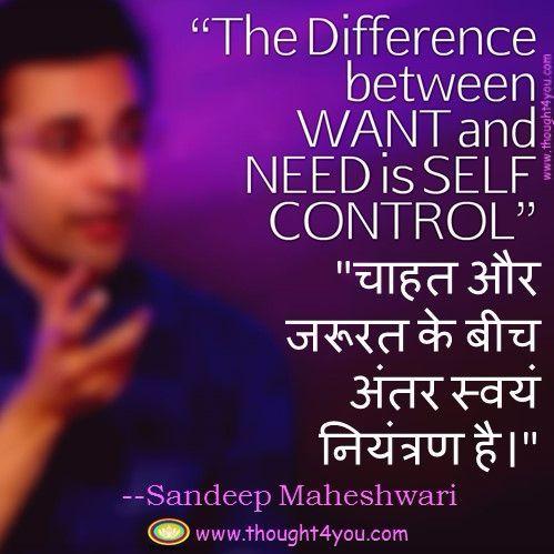 Sandeep Maheshwari Wiki & Latest Top 21 Sandeep Maheshwari