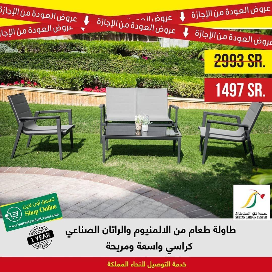 عروض جلسة حديقة خفيفة وعملية من الالمنيوم والراتان الصناعي بسعر مميز معالجة لتحمل عوامل ال Outdoor Furniture Sets Outdoor Decor Outdoor Furniture