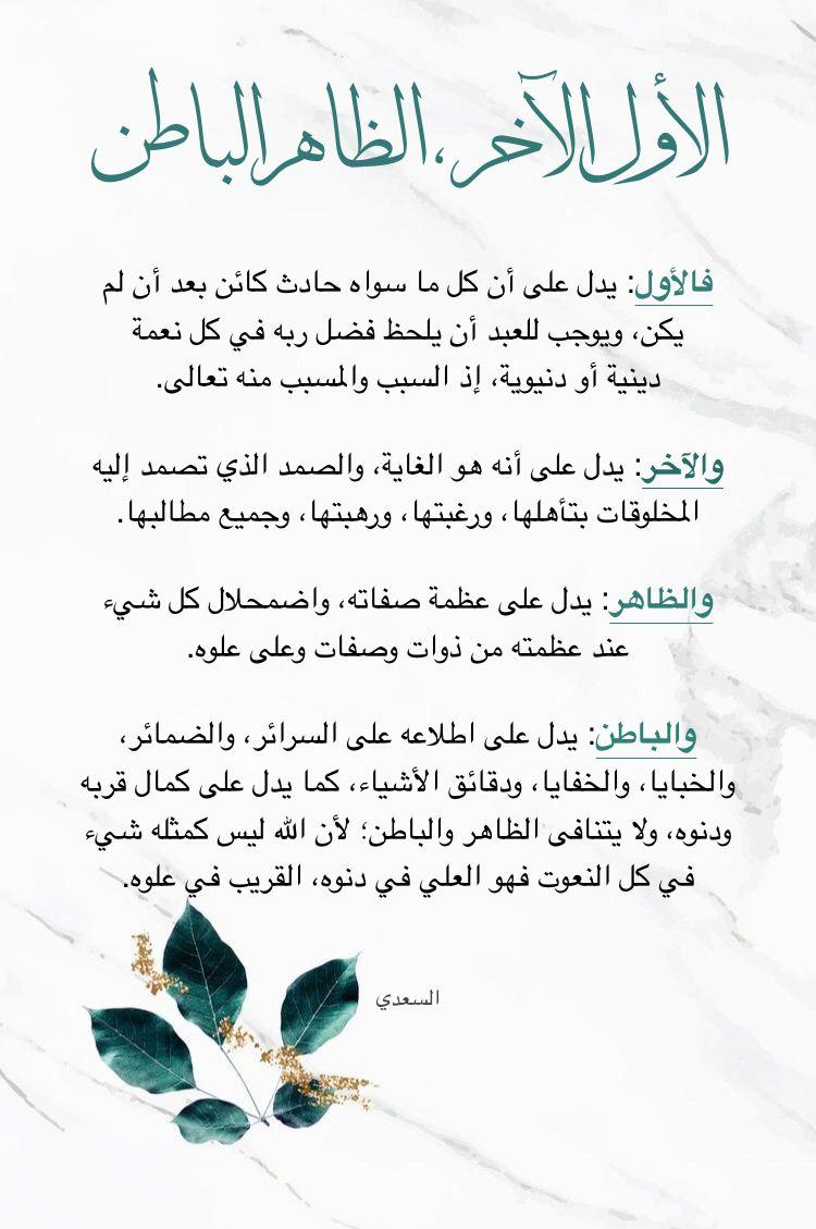 معاني أسماء الله الح سنى Islamic Quotes Quran Islamic Quotes Salaah