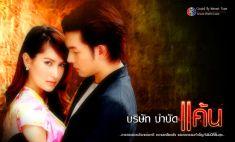 Eng Sub Lakorns | thailand lakorns | Thai drama, Foreign movies, Drama