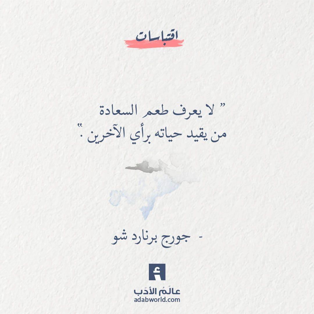 طعم السعادة من اقوال جورج برنارد شو عالم الأدب Words Quotes Quotes For Book Lovers Arabic Quotes