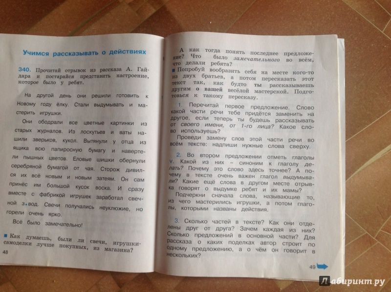 Пропедевтический курс физики 5-6 класс степанова г.н