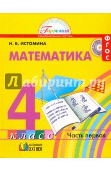 Решебник 4 класс математика истомина гармония.
