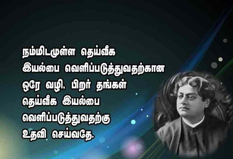 Independence Day Quotes In Tamil By Indian Freedom Fighters 2018
