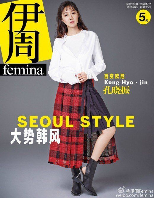 Gong Hyo Jin And Park Hae Jin Spotted On The Cover Of Popular Chinese Magazine Allkpop Com Gong Hyo Jin Jin Gong