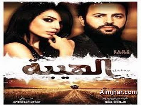 مسلسل الهيبة الحلقة 10 Movie Posters Ramadan Movies