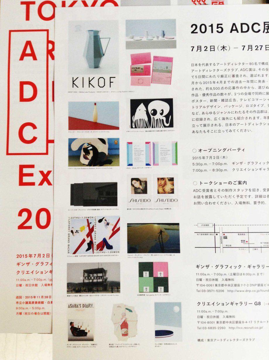 Tokyo Art Directors Club 02