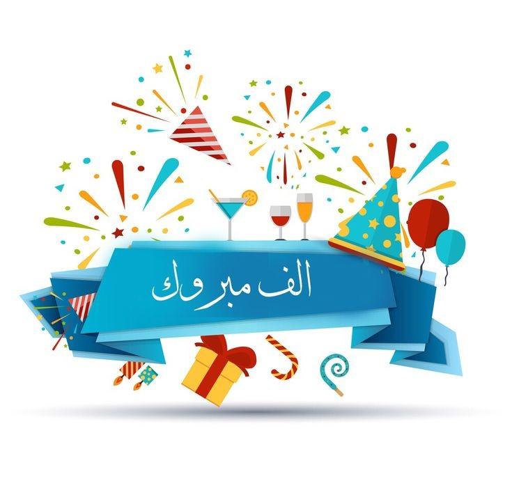 عبارات تخرج جديده ومميزه عبارات تخرج 2020 تويتر Zina Blog Work Anniversary Vector Free Free Birthday Stuff