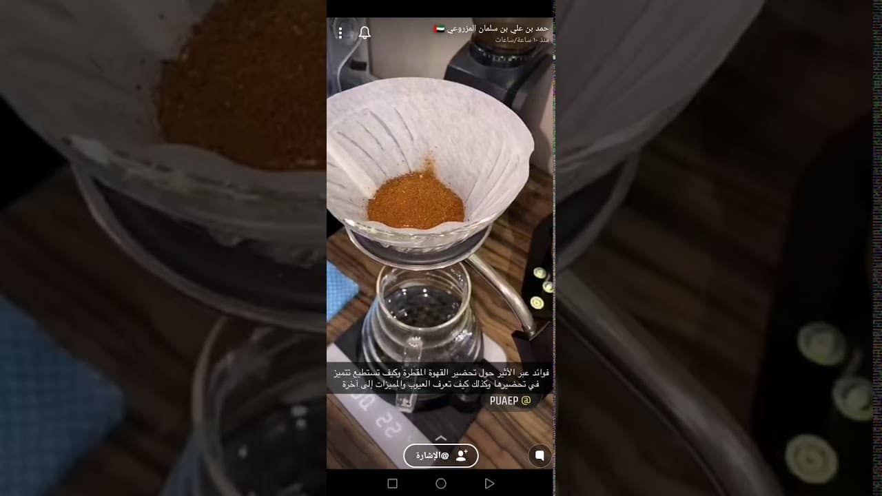 فوائد القهوة فوائد حول تحضير القهوة المفلترة الباريستا حمد المزروعي Kitchen Appliances Chemex Coffee