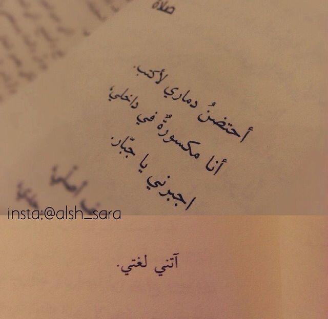 اجبرني ياجبار Arabic Quotes Quotes Sayings
