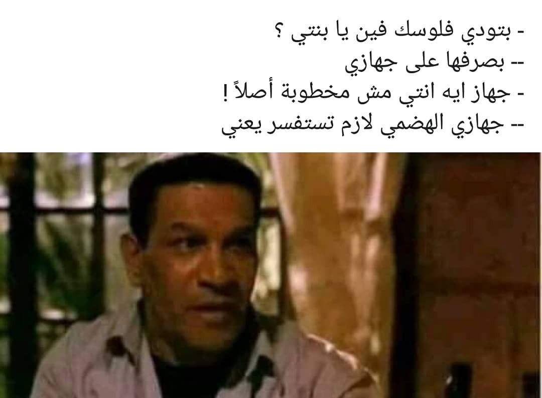 Pin By Sherif Saleh On مستحيل تخرج بدون ما تكون مبتسم Funny Memes Funny Jokes