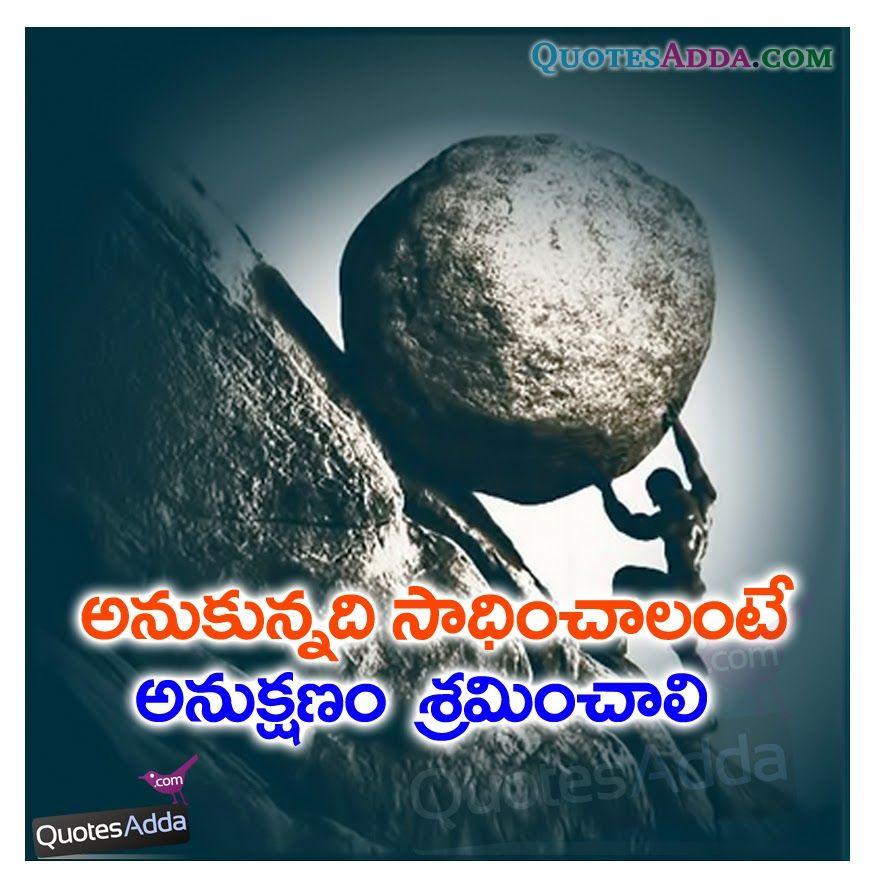 Quotation Pics In Telugu: Hard Work Quotes In Telugu