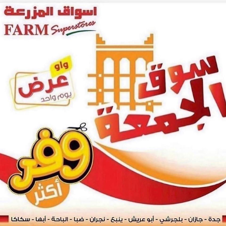 Pin By Soouq Sudia On عروض اسواق المزرعة Farm Burger King Logo King Logo