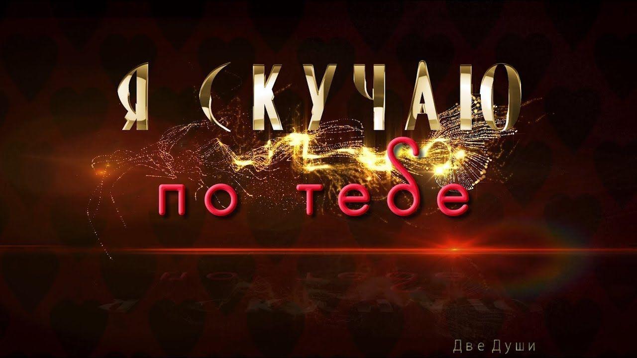 Ya Skuchayu Po Tebe Animacionnaya Otkrytka 4k Neon Signs Neon