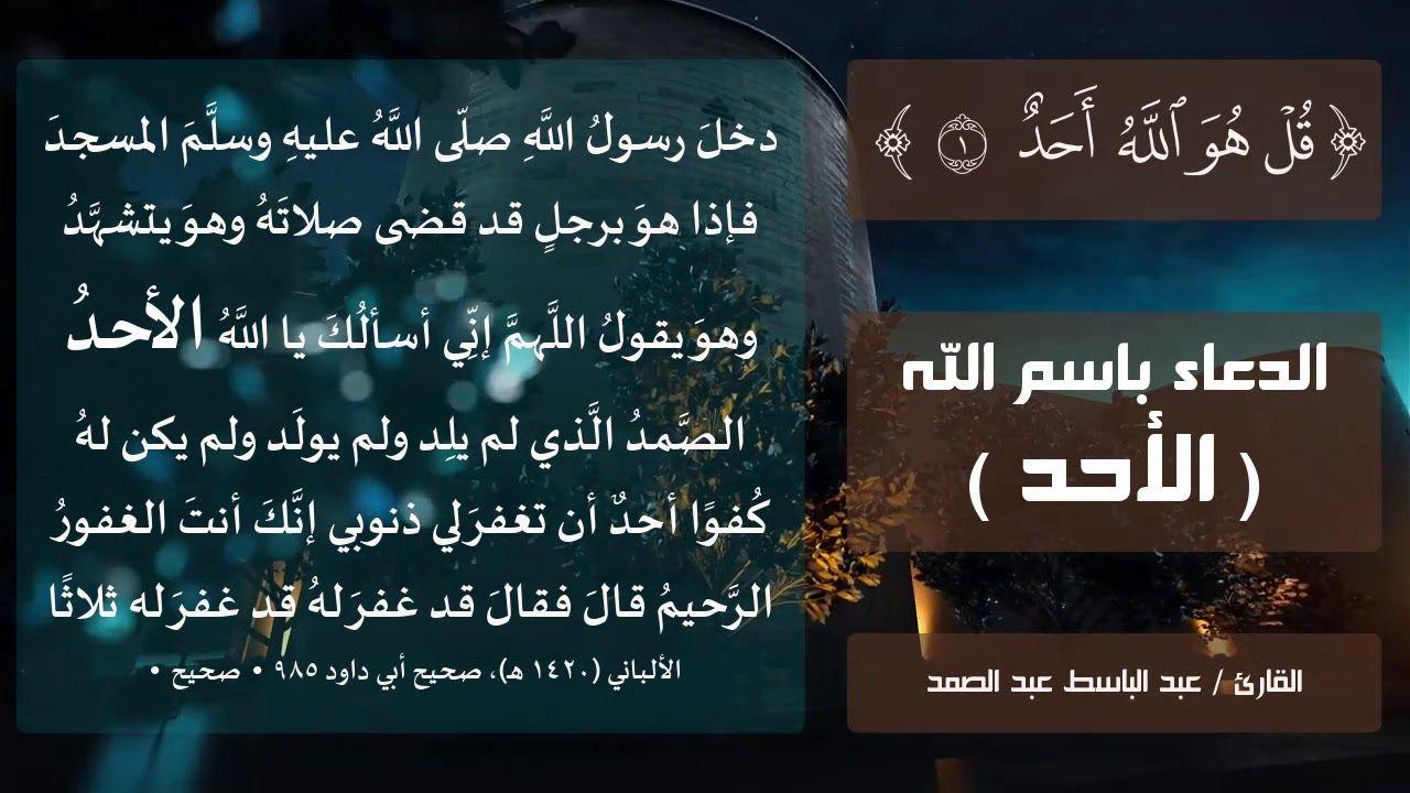 رمضان 1441 الدعاء باسم الله الأحد