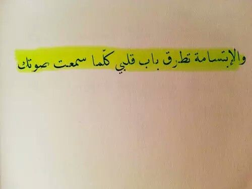 Pin By Sara Mohamed On Alkinani Funny Arabic Quotes Arabi Words Arabic Love Quotes