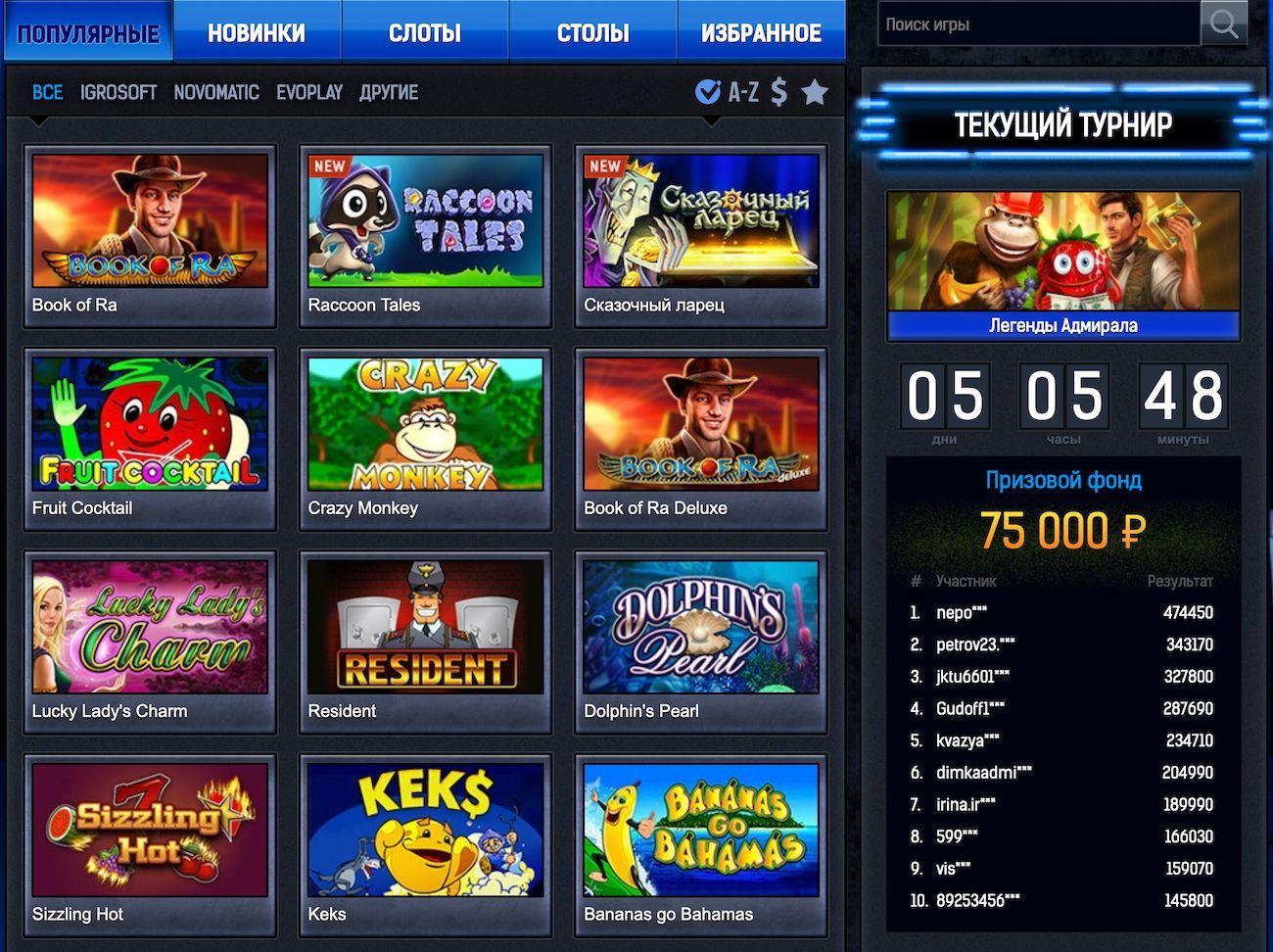 Скачать демо игровые слоты лучшие казино в тбилиси