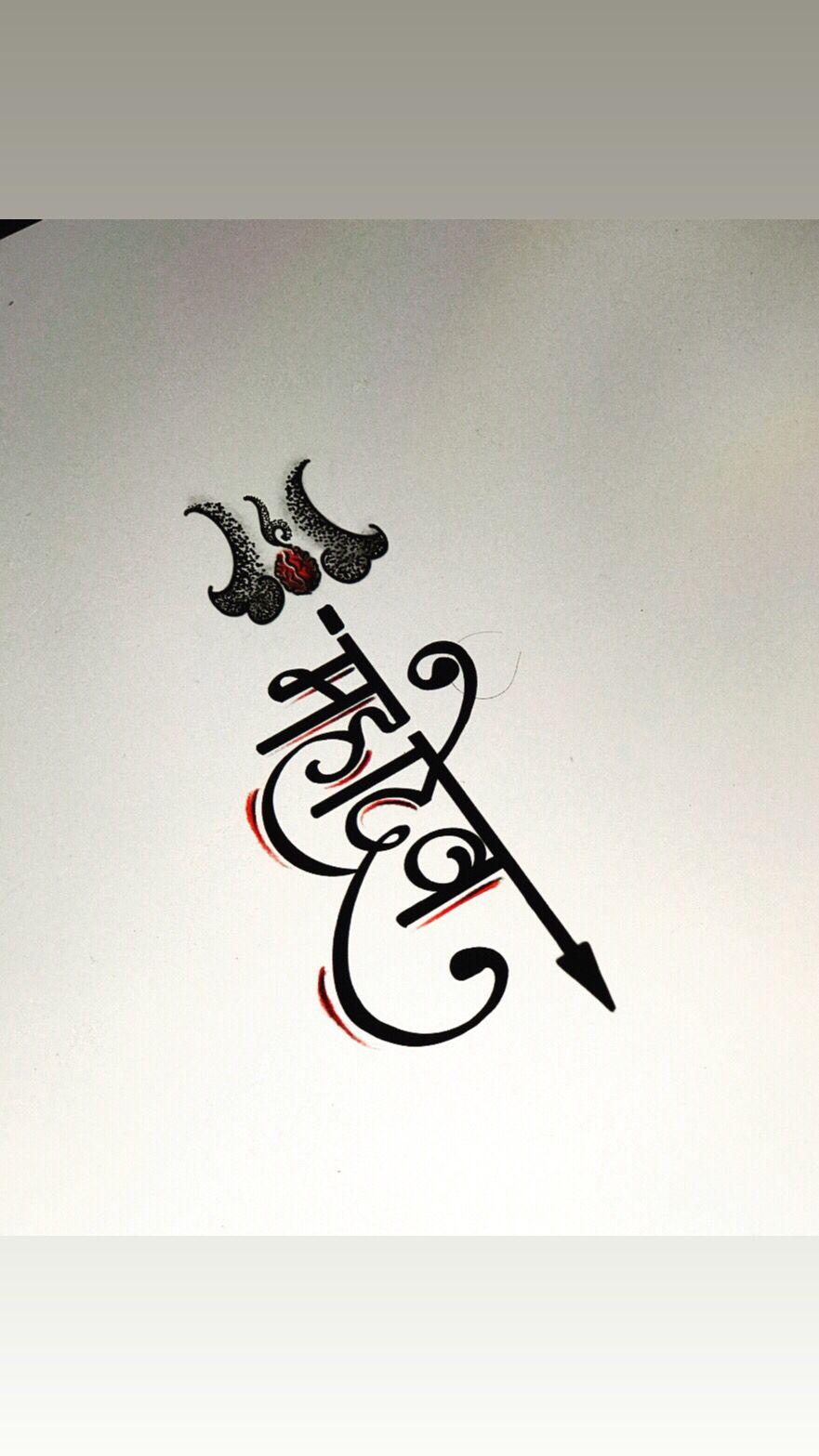 Trishul Tattoo Design Shiva Tattoo Design Trishul Tattoo Designs Shiva Tattoo