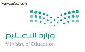 صحيفة وطني الحبيب الإلكترونية Ministry Of Education Mood Board Design Education