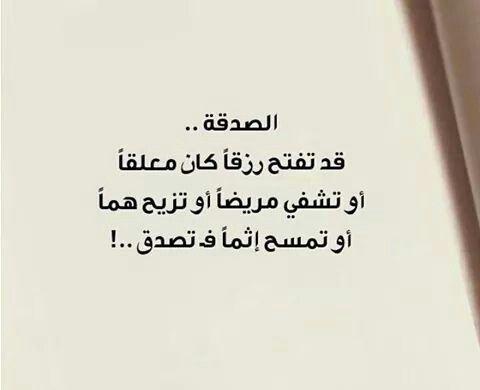 Desertrose الصدقة من أفضل الأعمال Allah Love Quotes Quotations