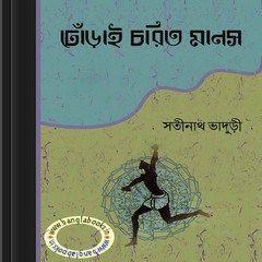 Dhorai charit manas by satinath bhaduri bangla book pdf ebooks dhorai charit manas by satinath bhaduri bangla book pdf fandeluxe Gallery