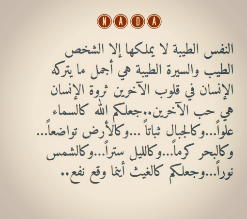 النفس الطيبة لا يملكها إلا الشخص الطيب والسيرة الطيبة هي أجمل ما يتركه الإنسان في قلوب الآخرين ثروة الإنسان هي حب الآخرين جعلكم الله Words Urdu Quotes Quotes