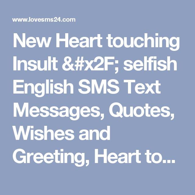Selfish sms