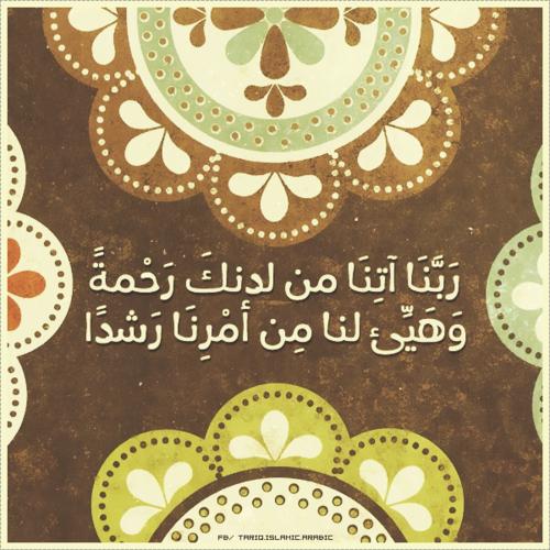 ربنا آتنا من لدنك رحمة و هيء لنا من أمرنا رشدا Islamic Quotes Wallpaper Islamic Quotes Quran Quran
