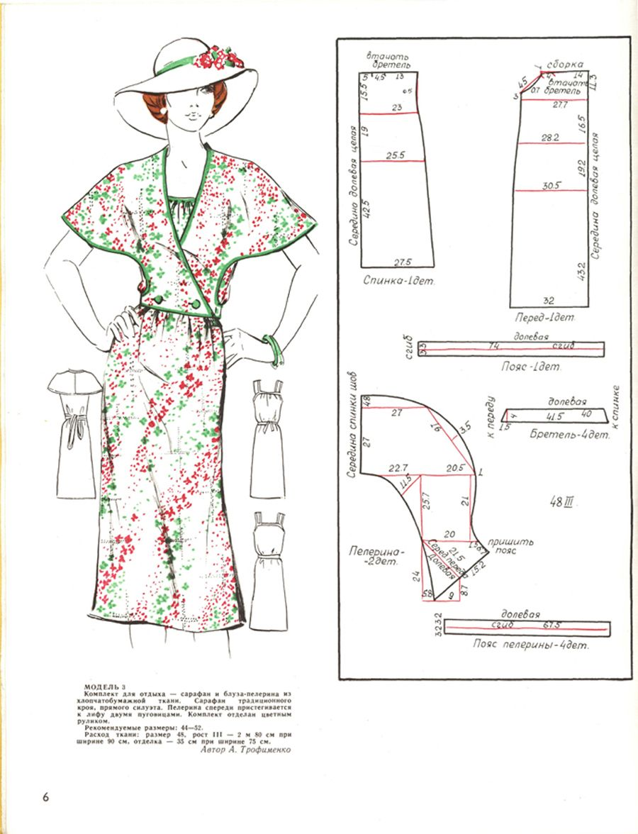 index.php 900×1,176 pixels | الگو خیاطی - sewing pattern | Pinterest ...