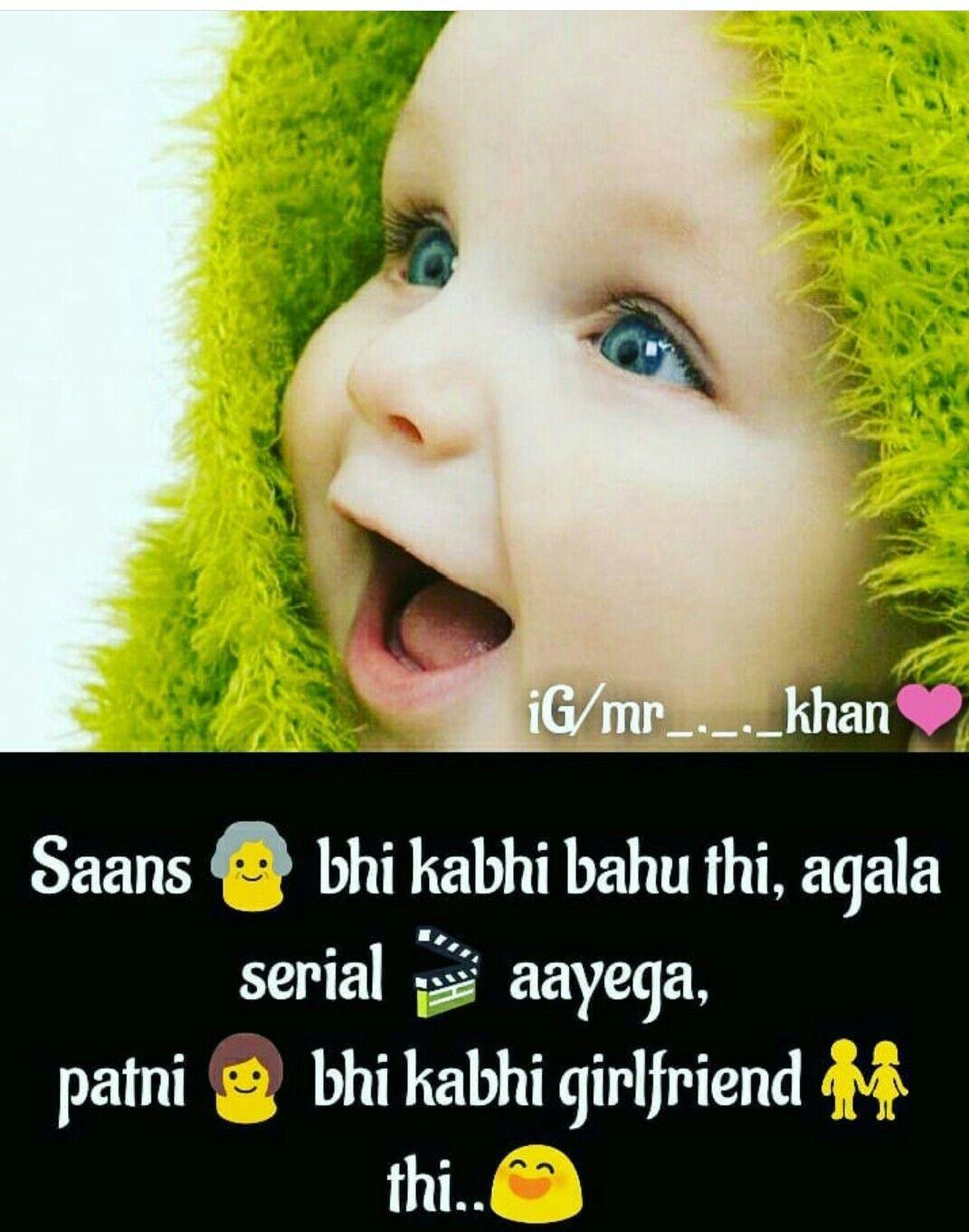 Pin By Devikasujata Singh On Dil Ki Shayeri Cute Baby Quotes Baby Quotes Comedy Jokes