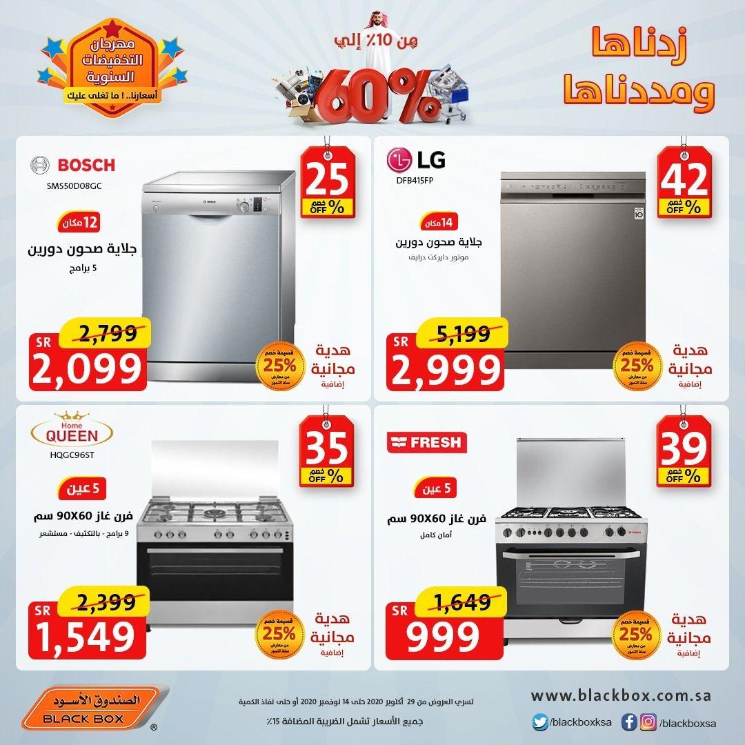 تخفيضات الصندوق الاسود على الاجهزة المنزلية Large Appliances Appliances