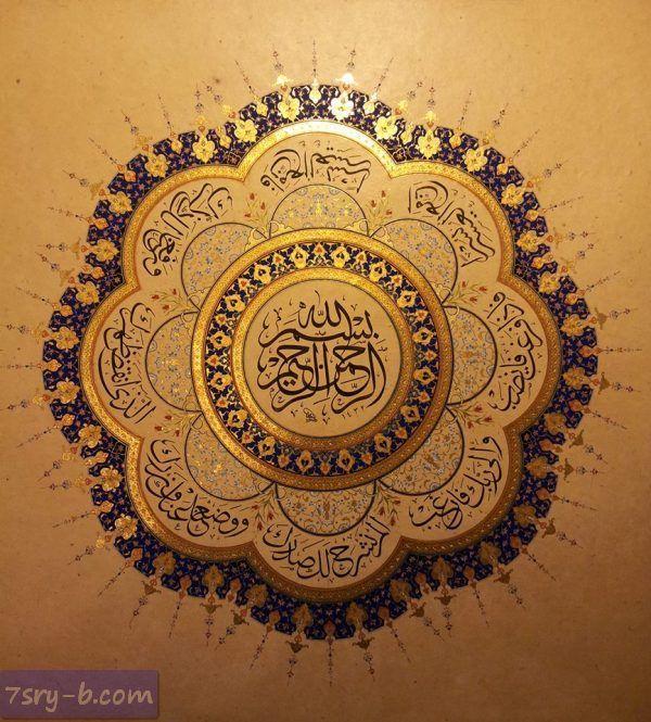 صور بسم الله الرحمن الرحيم خلفيات وصور إسلامية مكتوب عليها بسم الله الرحمن الرحيم Islamic Art Calligraphy Islamic Calligraphy Islamic Art
